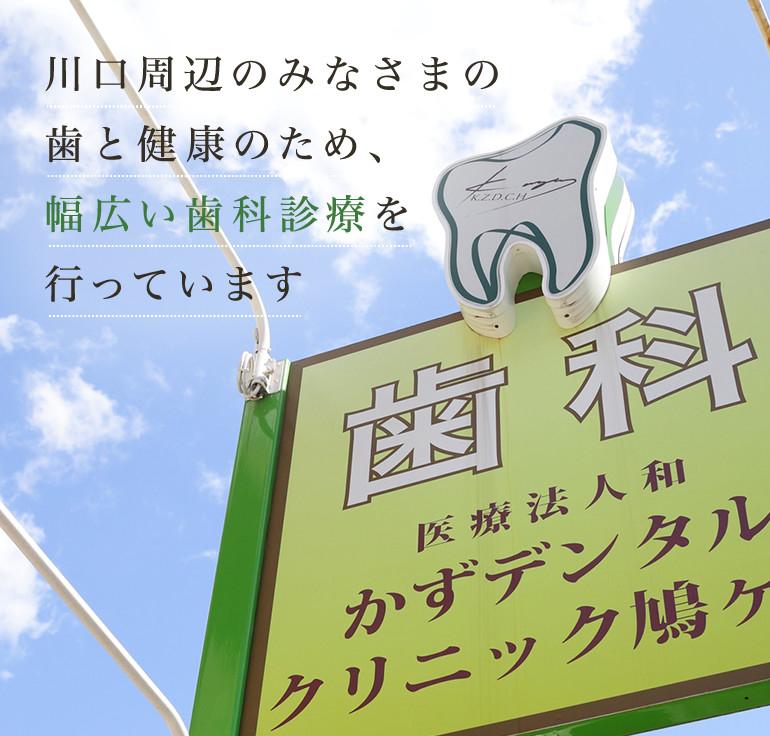 川口周辺のみなさまの歯と健康のため、幅広い歯科診療を行っています