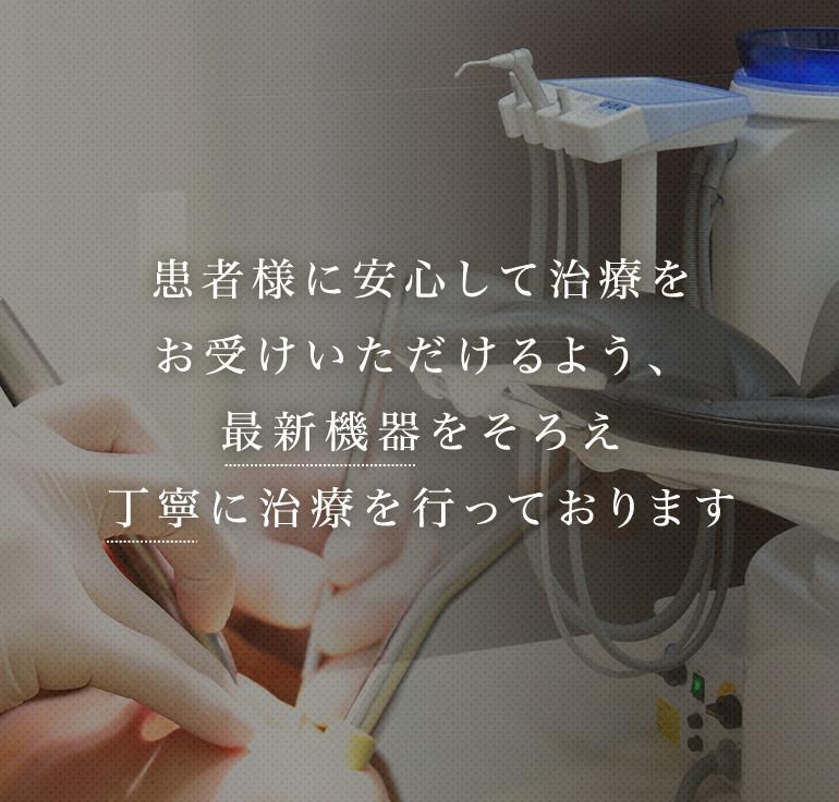 患者様に安心して治療をお受けいただけるよう、最新機器をそろえ丁寧に治療を行っております