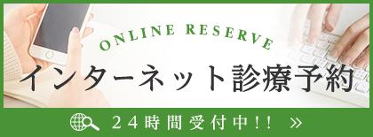 インターネット診療予約 24時間受付中!!